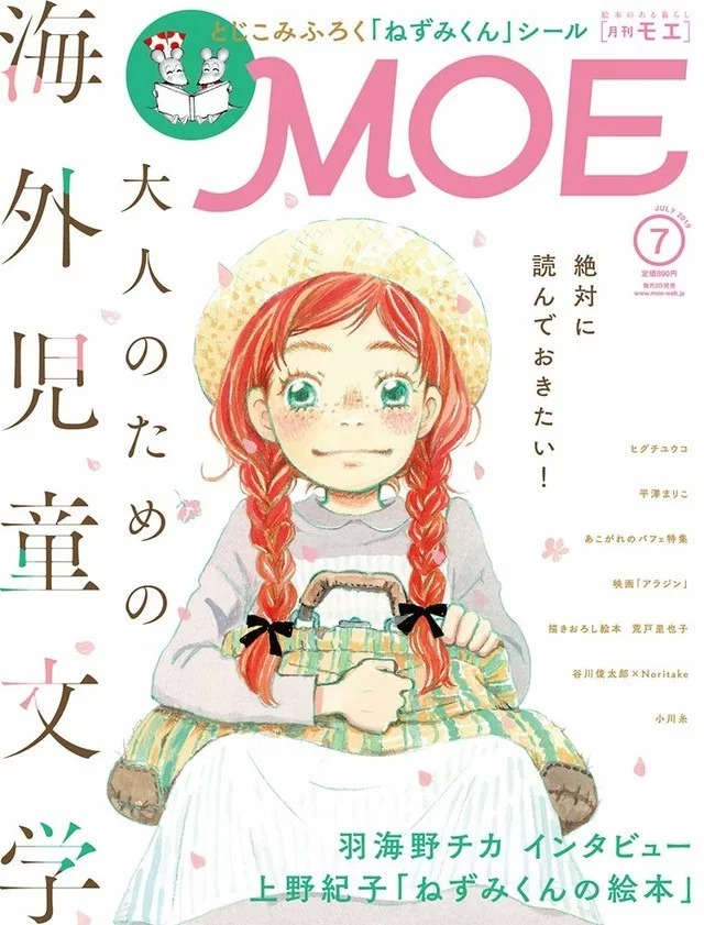 Chica Umino Talks About How Western Children's Literature Influenced Her Stories